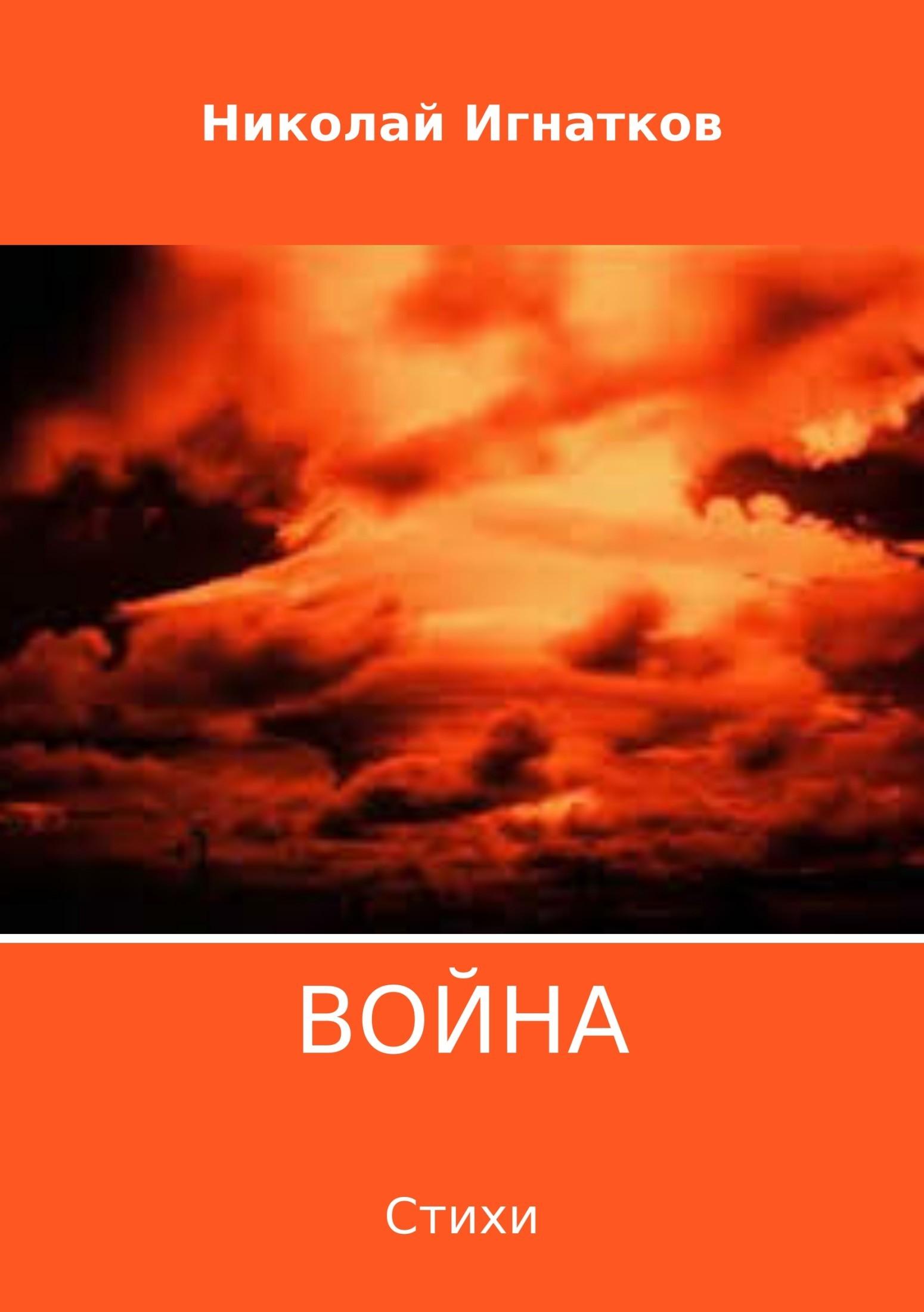 Николай Викторович Игнатков Война. Сборник стихотворений цена
