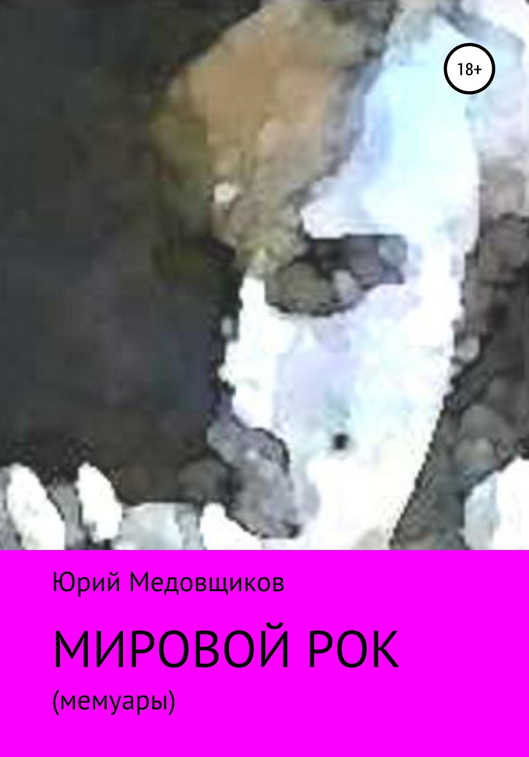 Юрий Владимирович Медовщиков Мировой рок