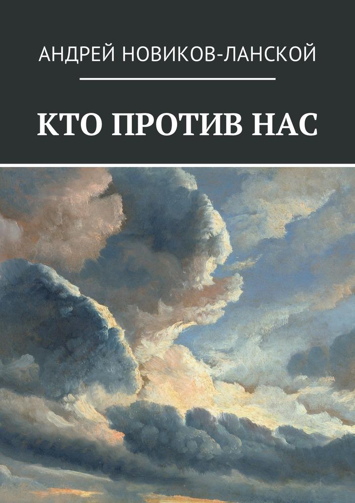 Андрей Новиков-Ланской Кто против нас. Повесть-притча цена