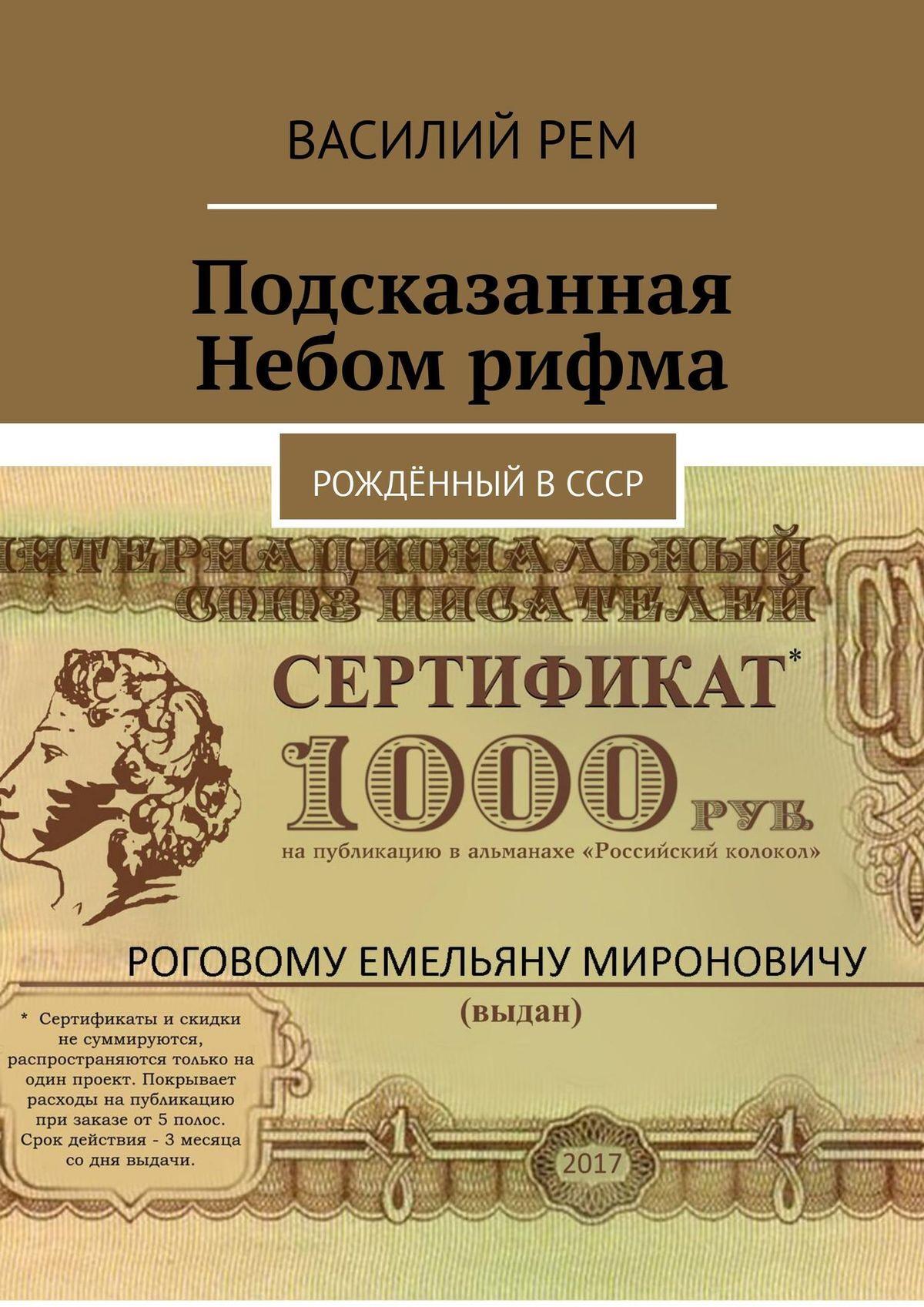 Василий Рем Подсказанная Небом рифма. Рождённый вСССР