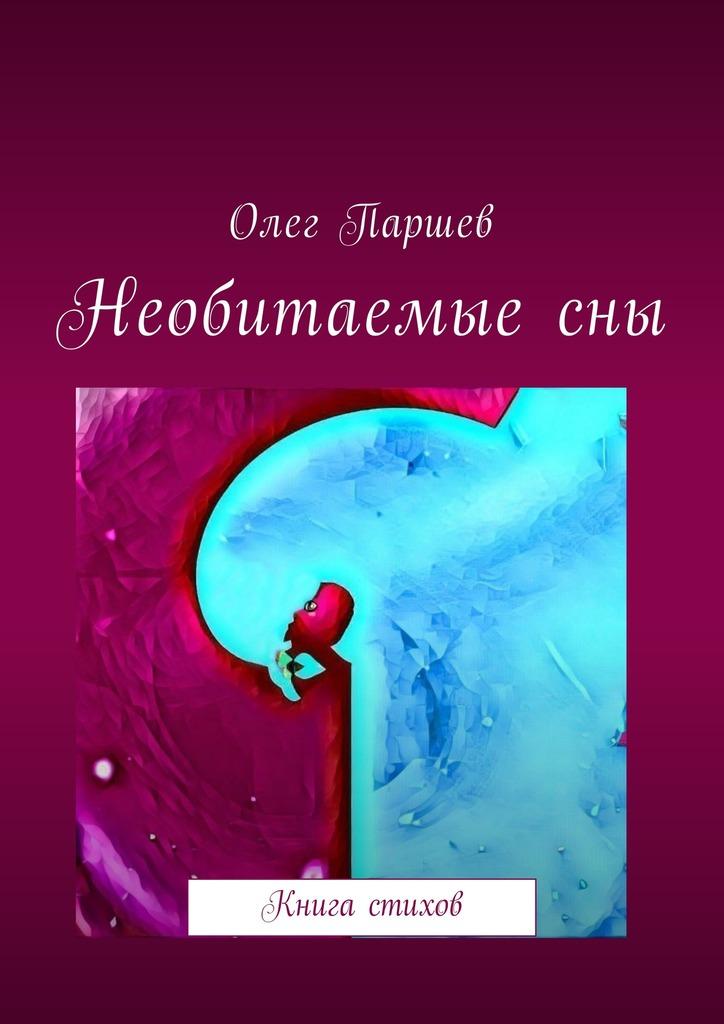 Олег Паршев Необитаемые сны. Книга стихов цены онлайн