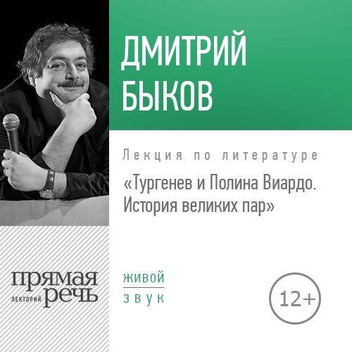 Дмитрий Быков Лекция «Тургенев и Полина Виардо. История великих пар»