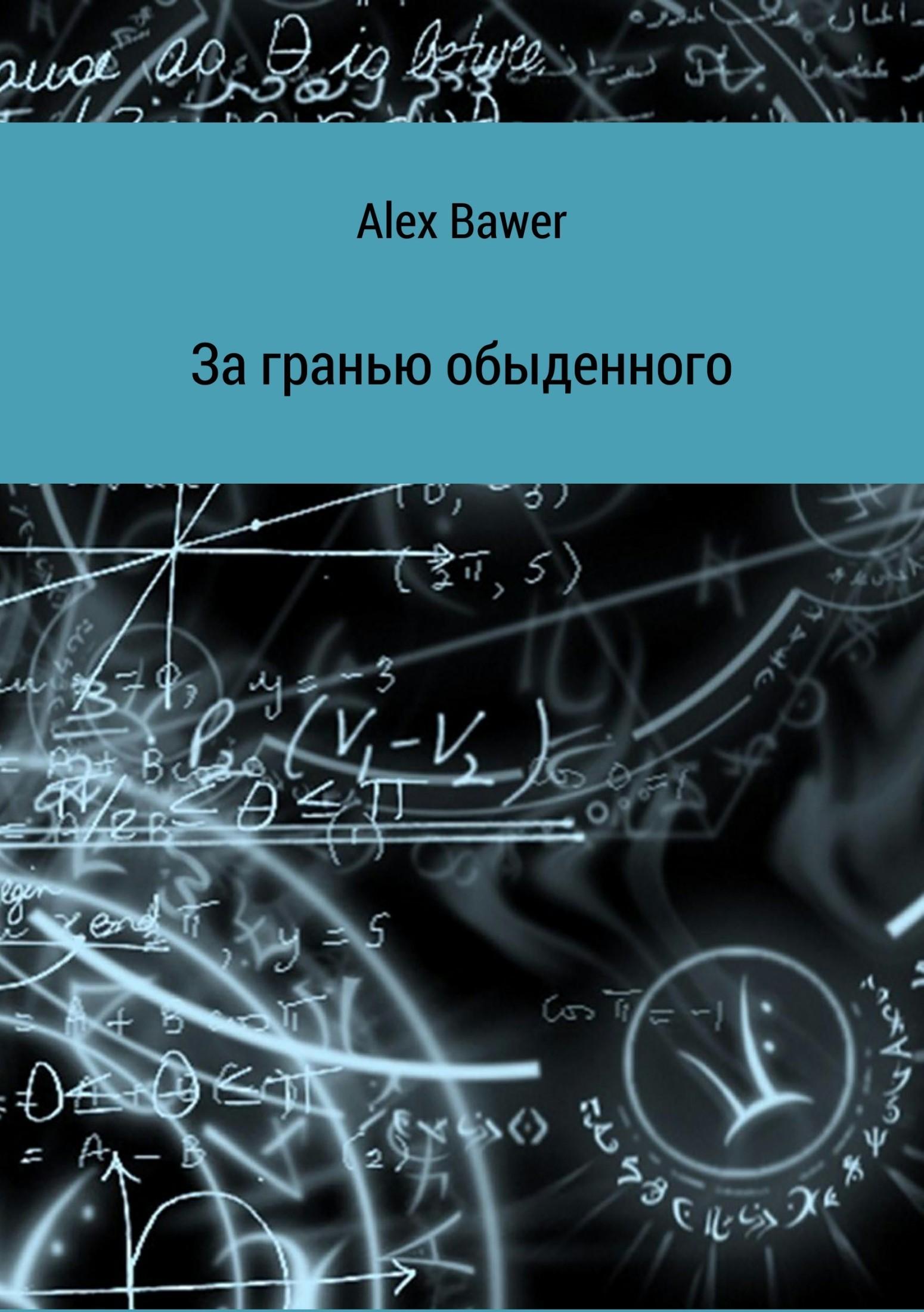 Alex Bawer За гранью обыденного рубашка bawer bawer mp002xm20ly2