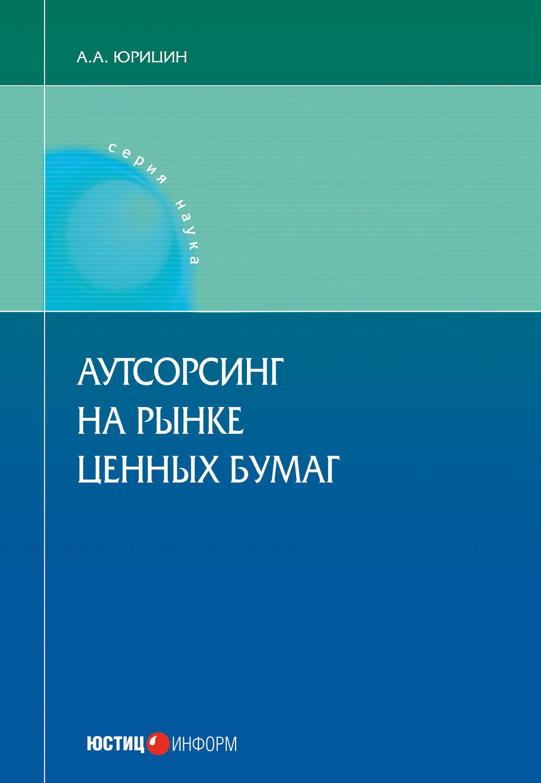 фото обложки издания Аутсорсинг на рынке ценных бумаг