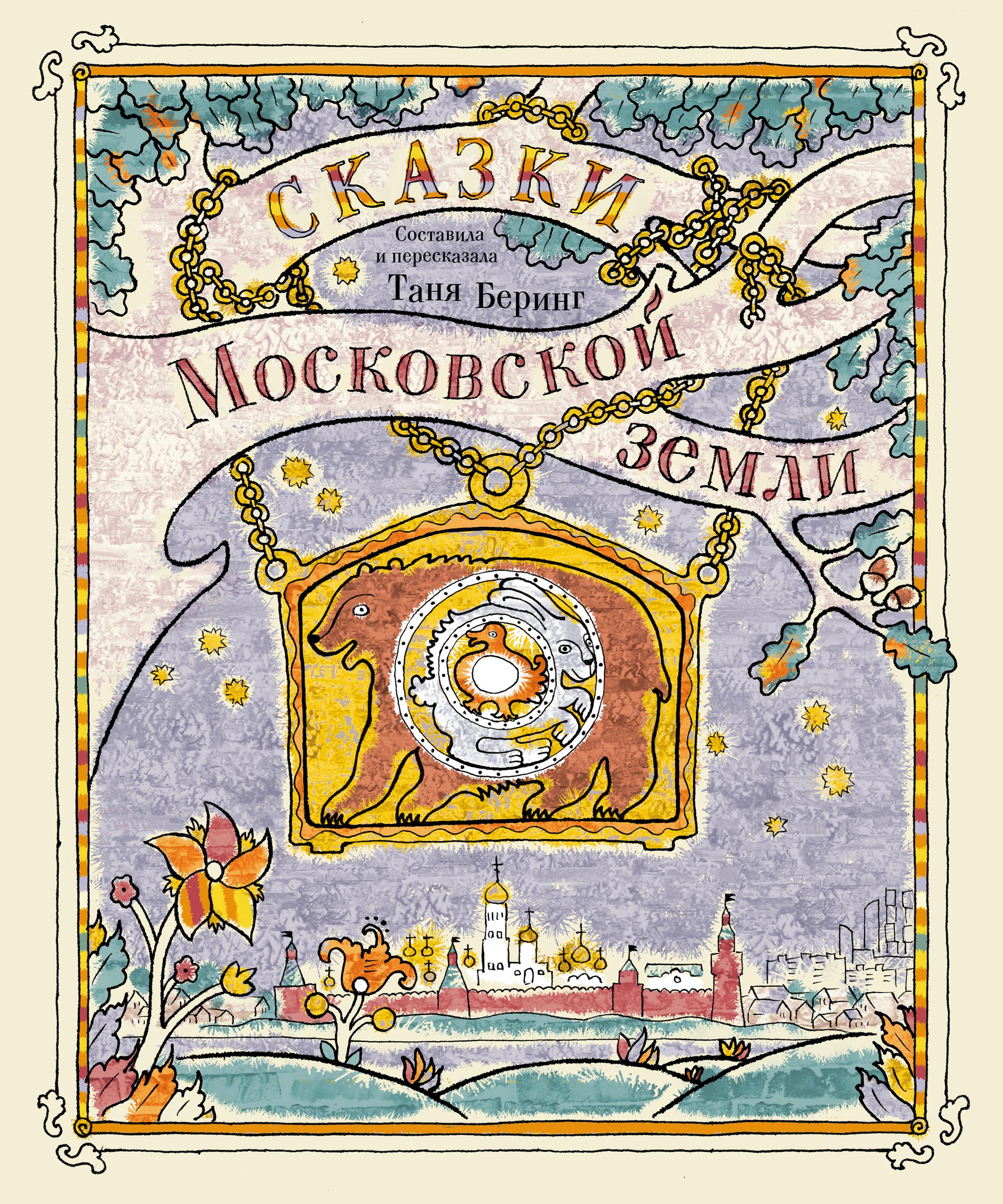 Отсутствует Сказки Московской земли коллектив авторов незнакомые знакомые сказки художник