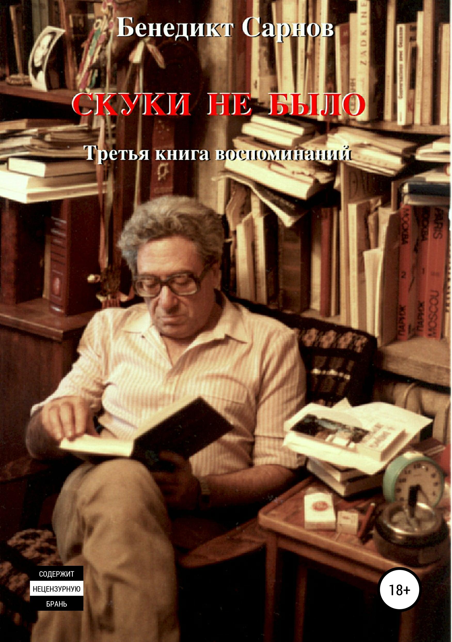 Бенедикт Михайлович Сарнов Скуки не было бенедикт сарнов сталин и писатели книга третья