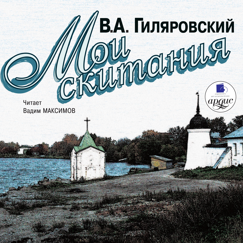 цена на Владимир Гиляровский Мои скитания