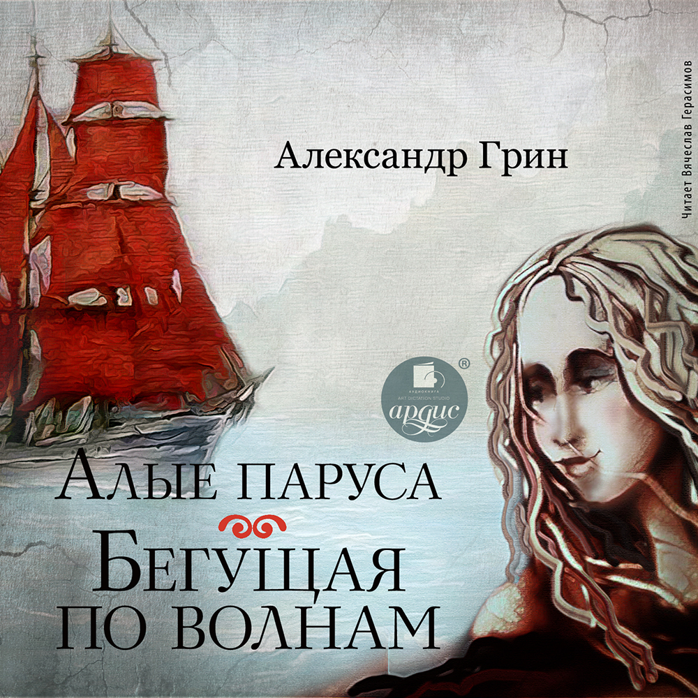 Александр Грин Алые паруса. Бегущая по волнам махаон алые паруса а грин machaon