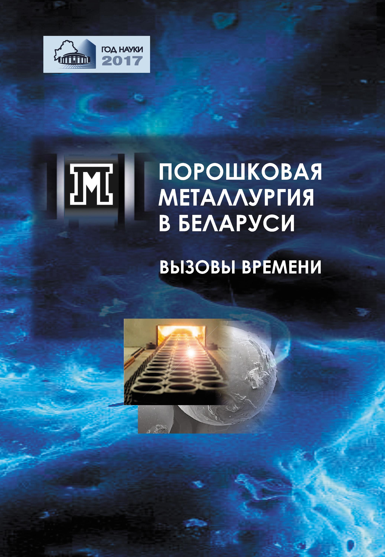 Сборник статей Порошковая металлургия в Беларуси. Вызовы времени