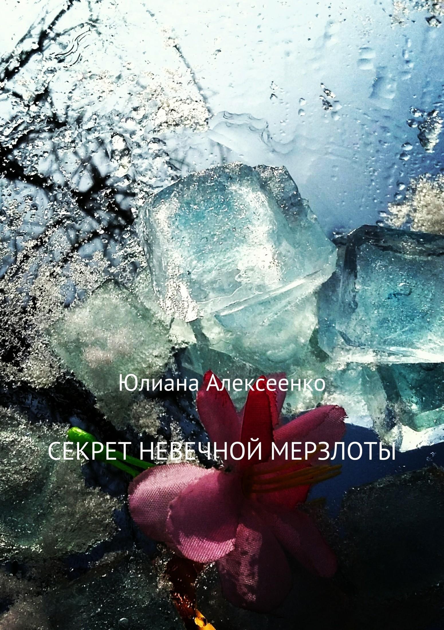 цена на Юлиана Сергеевна Алексеенко Секрет невечной мерзлоты
