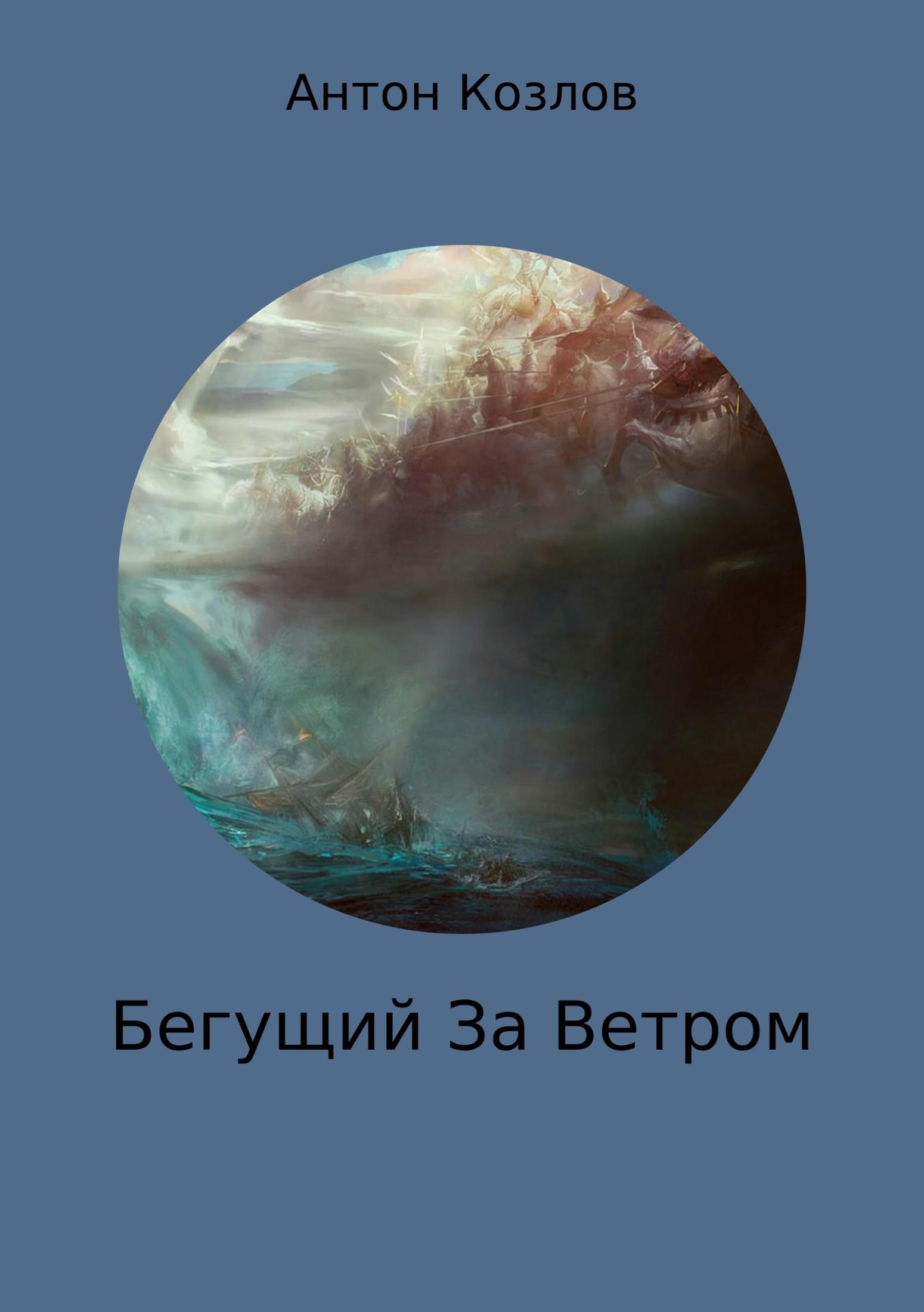 Антон Михайлович Козлов Бегущий За Ветром бегущий за ветром