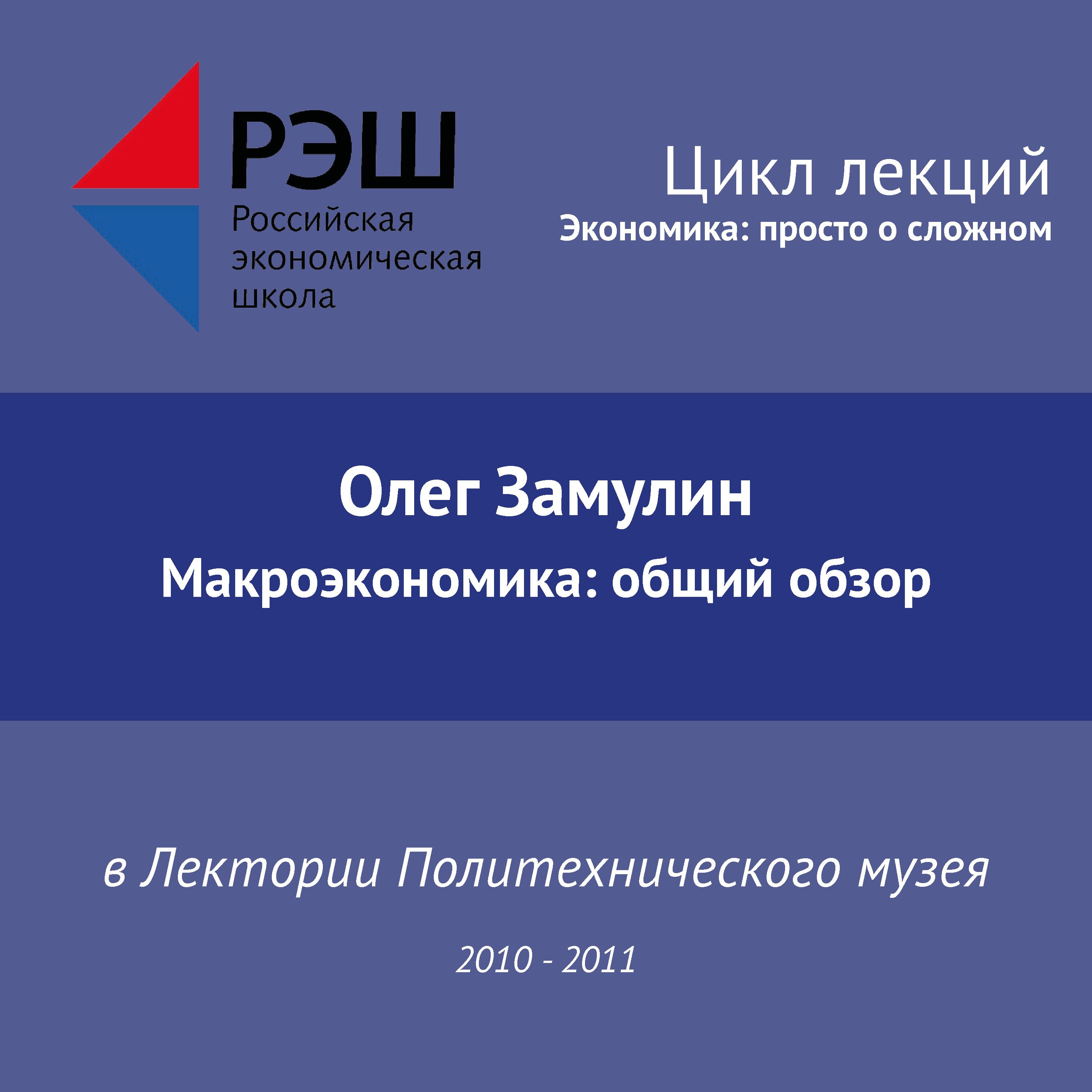 Олег Замулин Лекция №13 «Макроэкономика: общий обзор»
