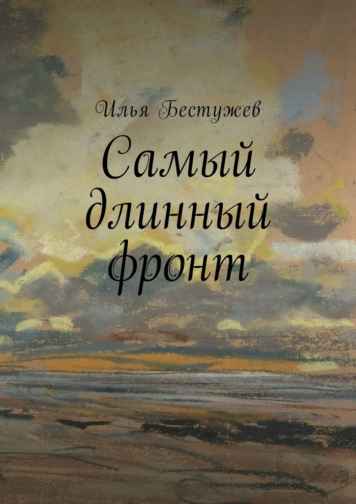 Илья Бестужев Самый длинный фронт антипенко эдуард сафронович строки поэзии