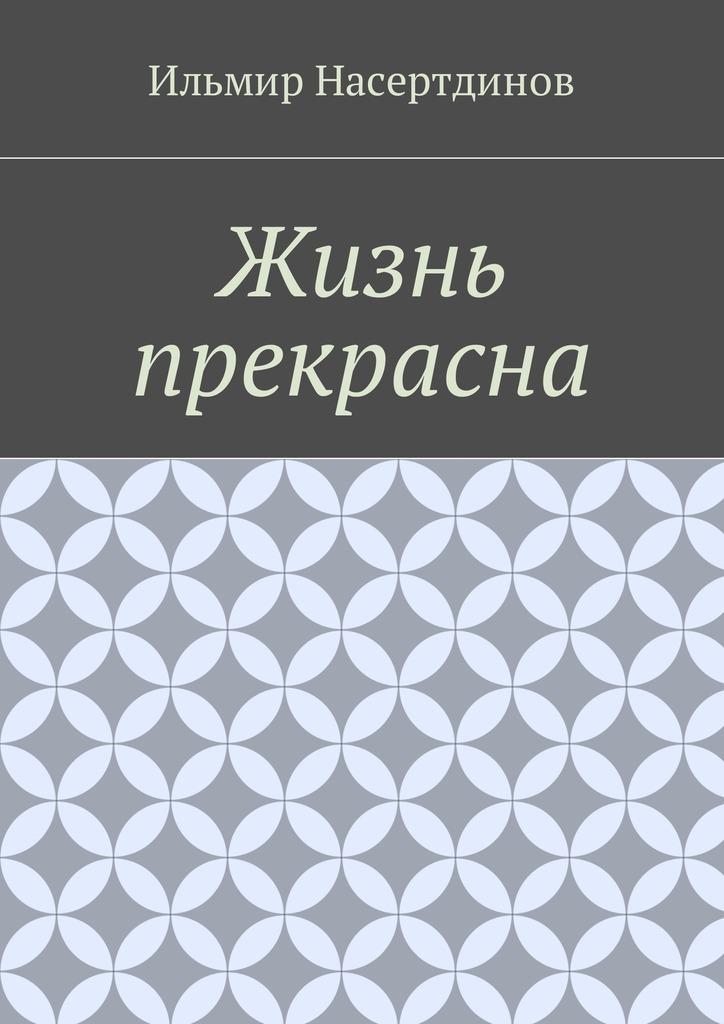все цены на Ильмир Насертдинов Жизнь прекрасна онлайн