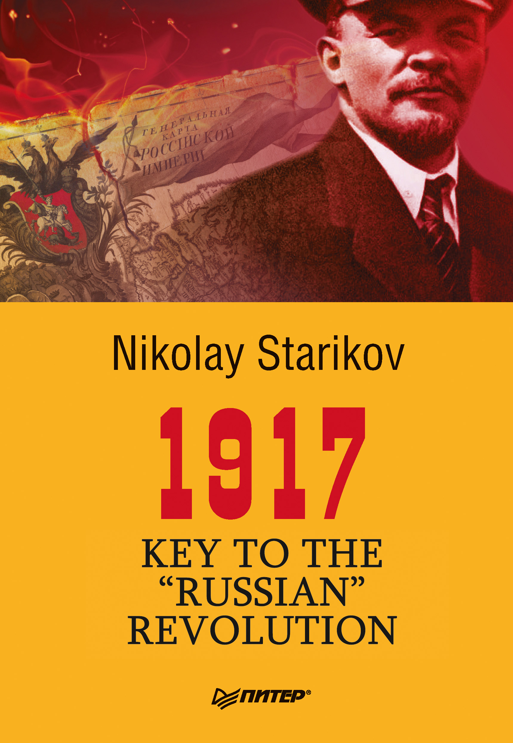 "Николай Стариков 1917. Key to the ""Russian"" Revolution alexander barkov grudiniana the russian revolution – election grudinin"