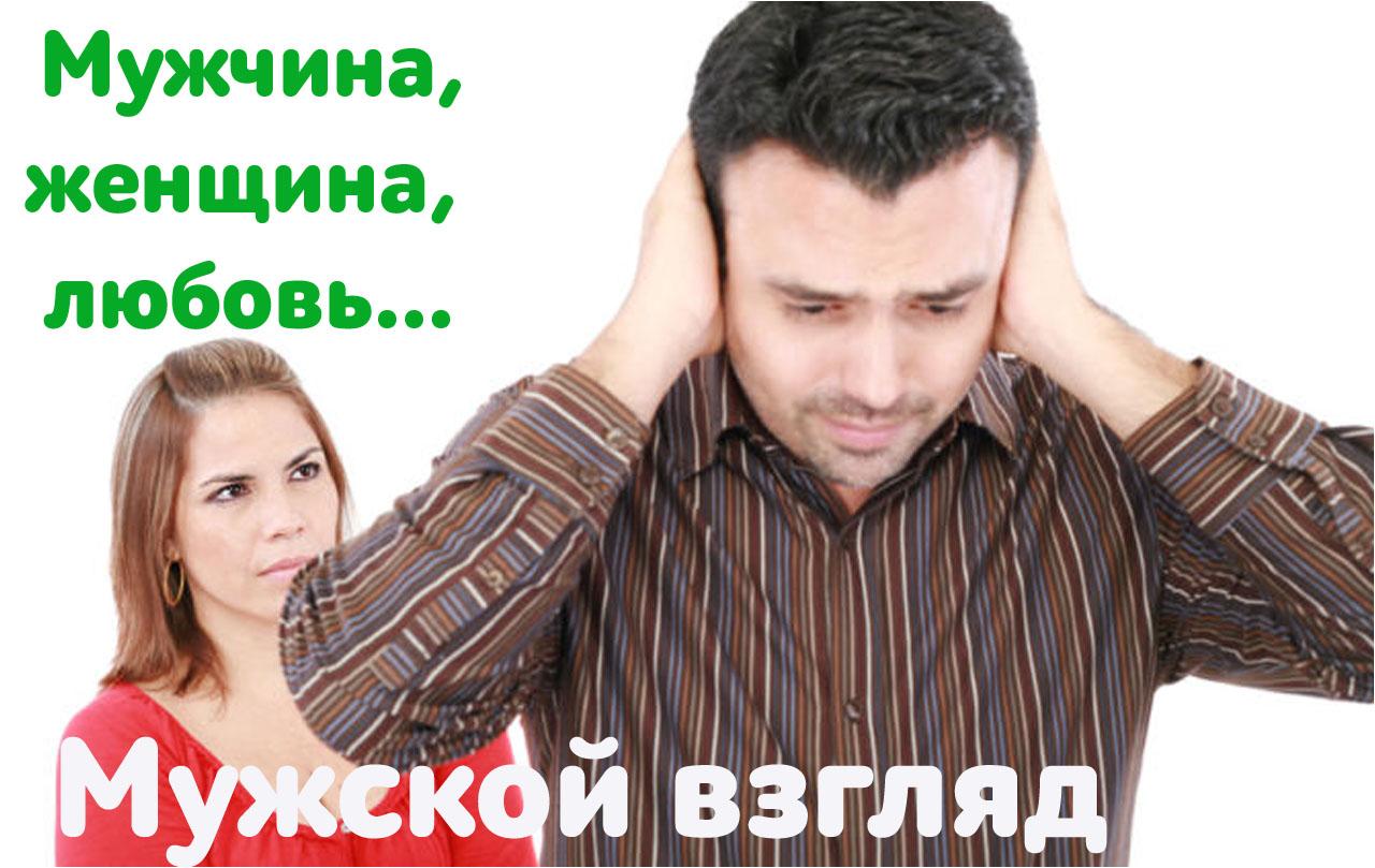 Мужчины и женщины. Чем отличается наше восприятие? ( Алексей Вайда  )