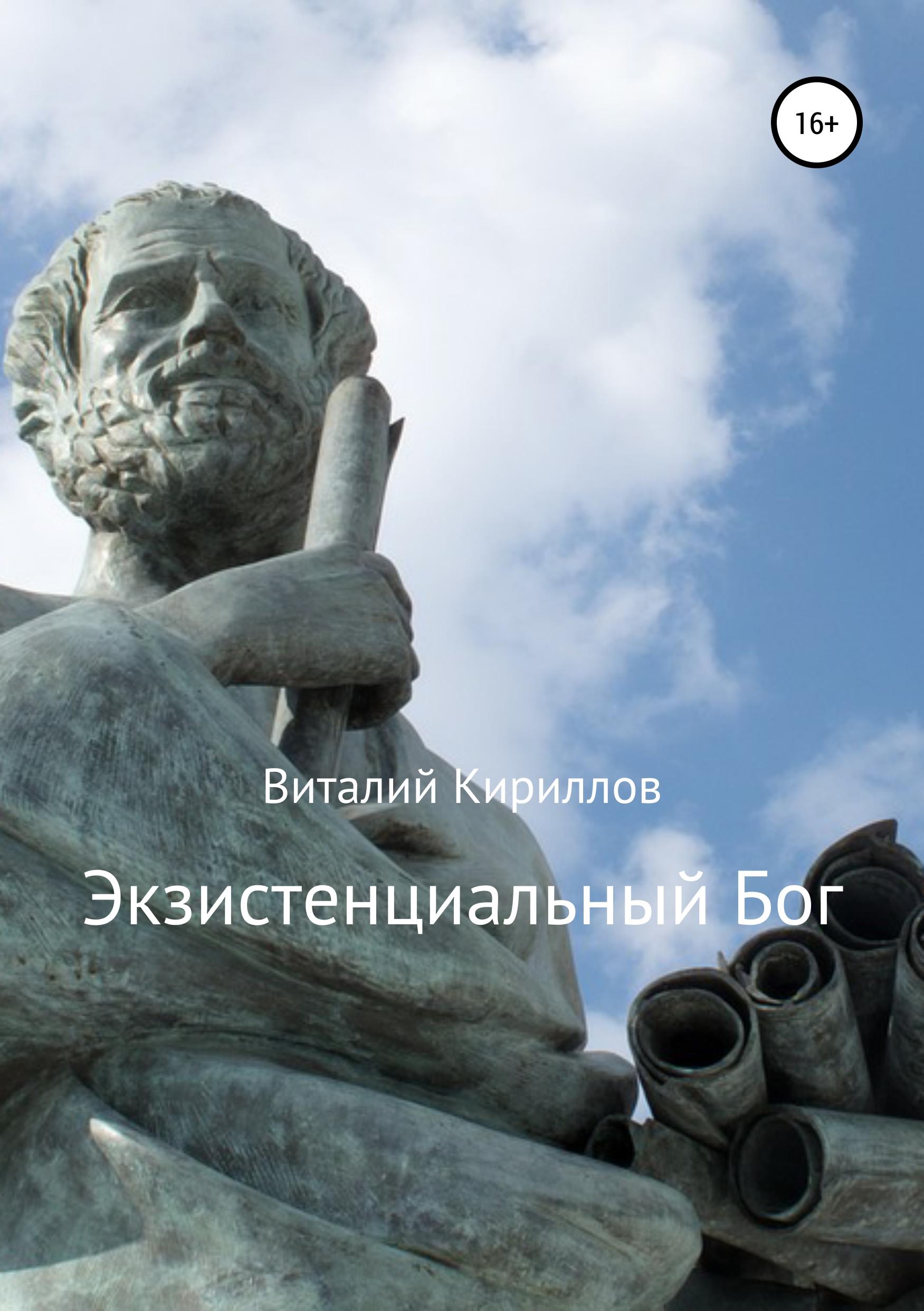 Виталий Александрович Кириллов Экзистенциальный Бог виталий александрович кириллов дух