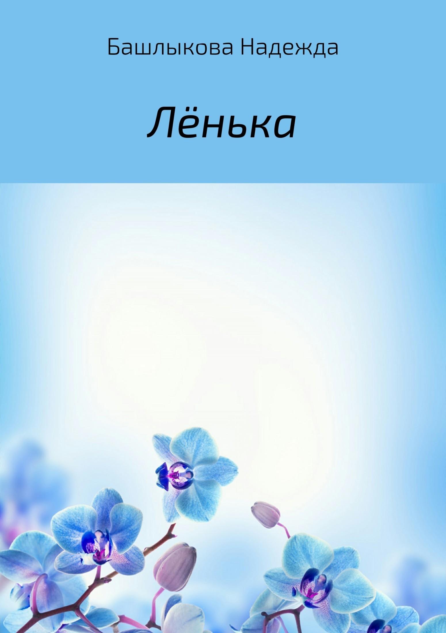 Надежда Викторовна Башлыкова Лёнька