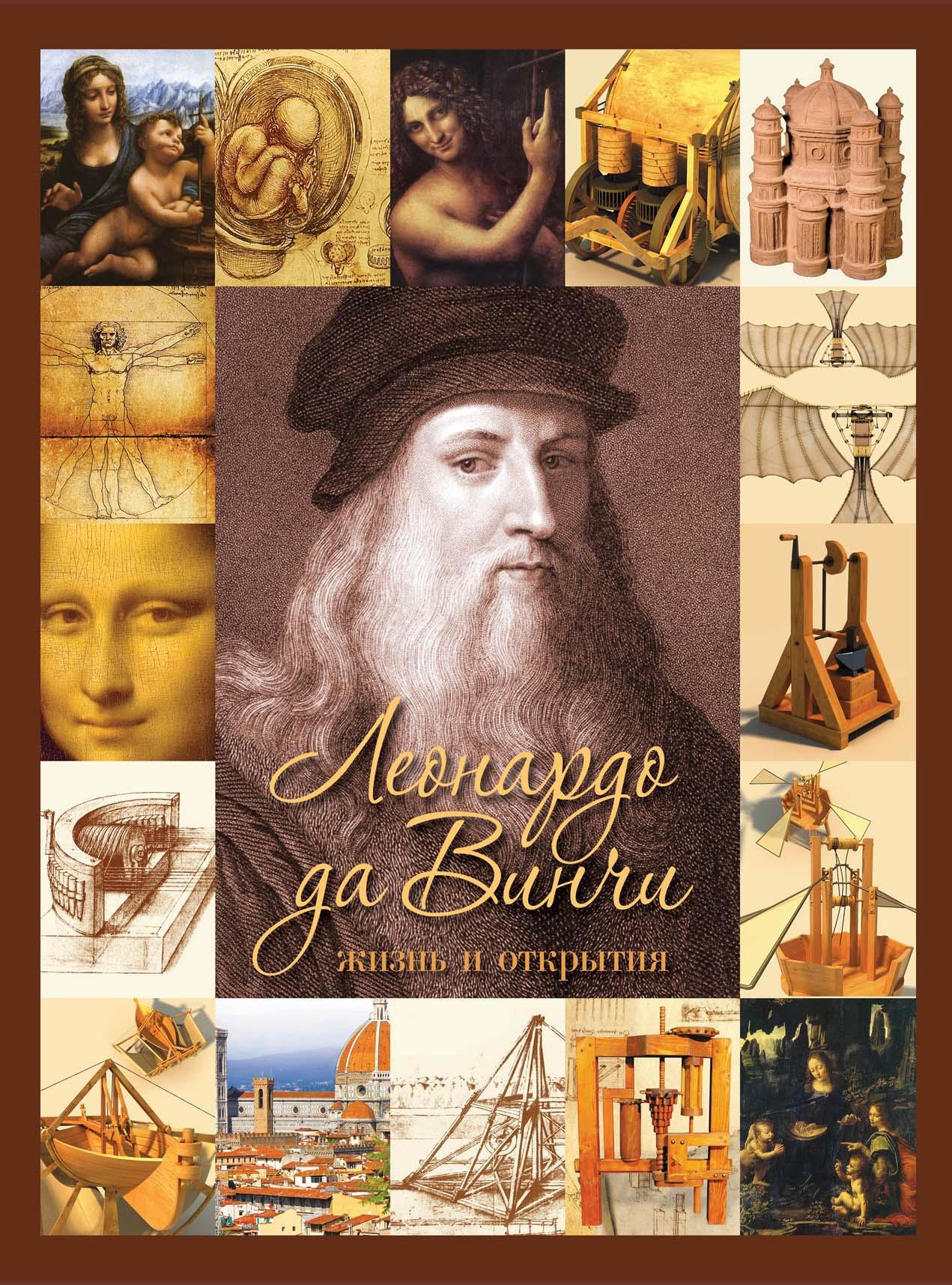 Леонардо да Винчи. Жизнь и открытия