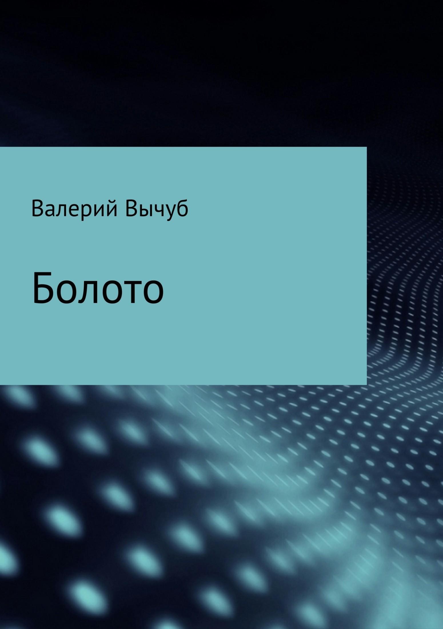 все цены на Валерий Семенович Вычуб Болото онлайн