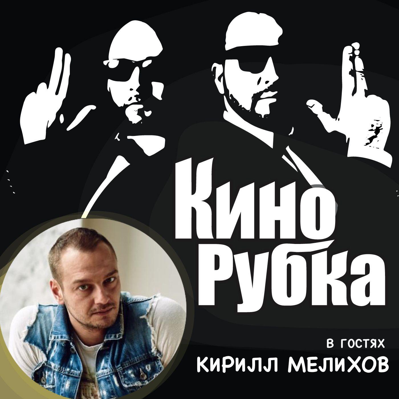 цена на Павел Дикан Актер кино Кирилл Мелихов