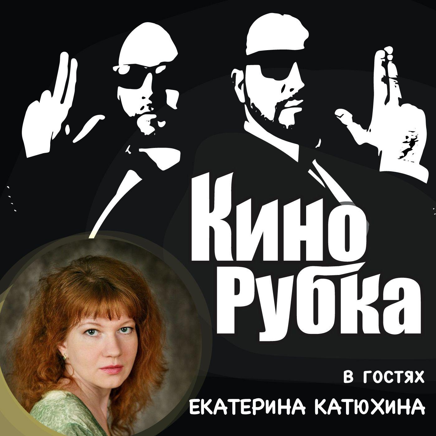 Павел Дикан Актриса театра и кино Екатерина Катюхина