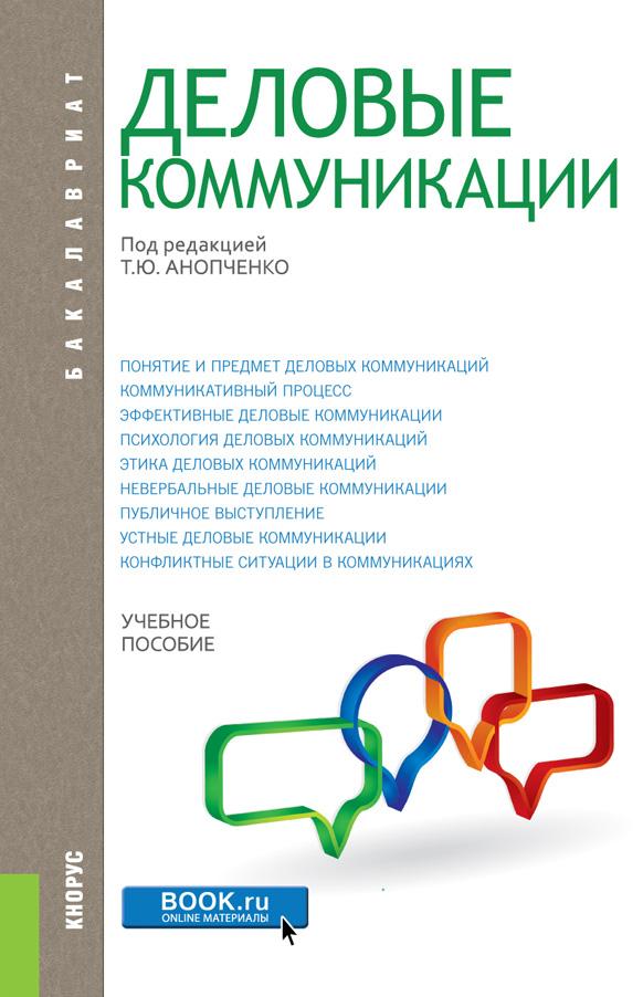 Обложка книги Деловые коммуникации