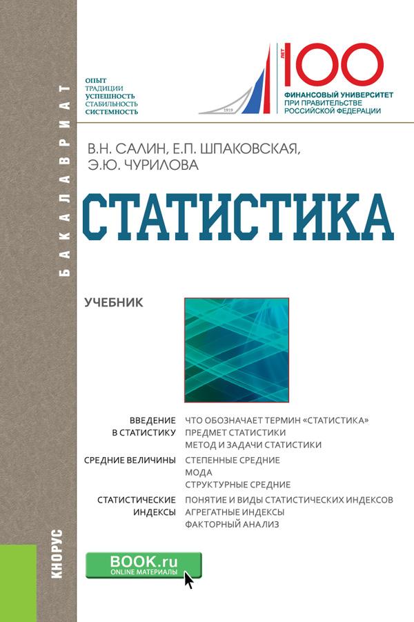 цена на Э. Ю. Чурилова Статистика