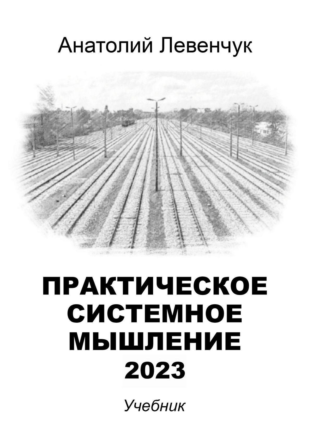 Анатолий Левенчук Системное мышление 2019 анатолий левенчук визуальное мышление доклад о том почему им нельзя обольщаться