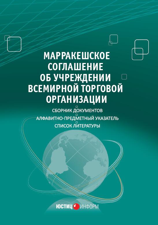 купить Сборник Марракешское соглашение об учреждении Всемирной торговой организации (сборник) недорого