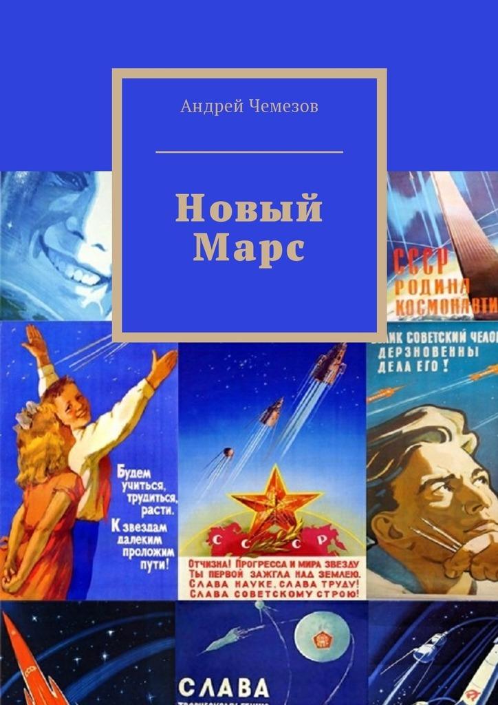 Андрей Чемезов Новый Марс андрей чемезов новый марс