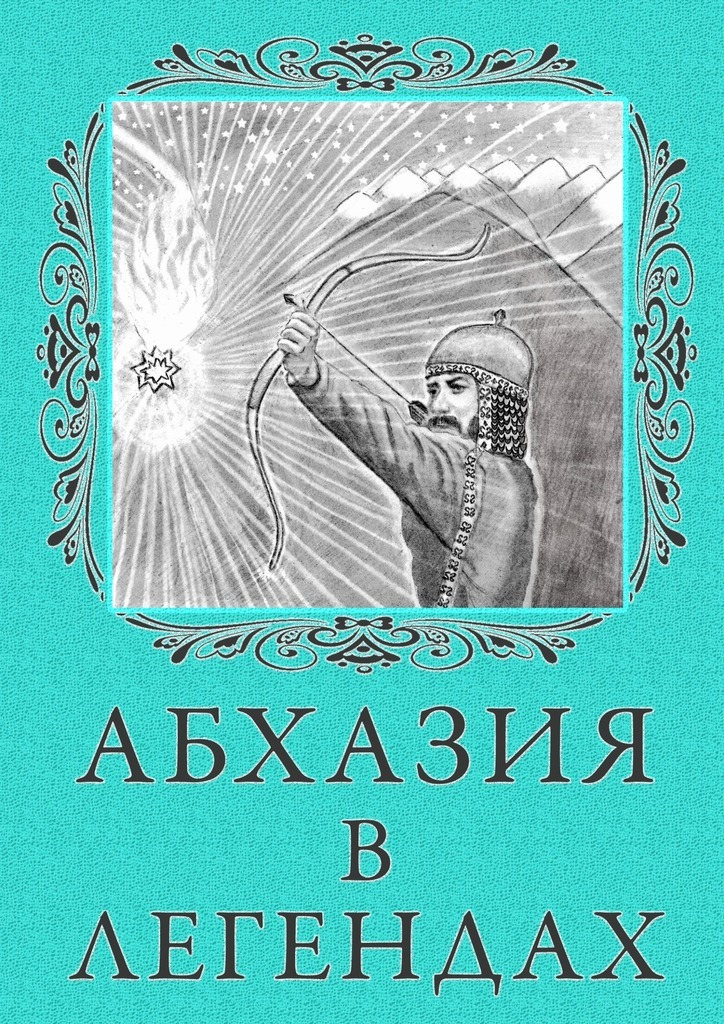 Лина Белярова Абхазия в легендах эпосы легенды и сказания садко