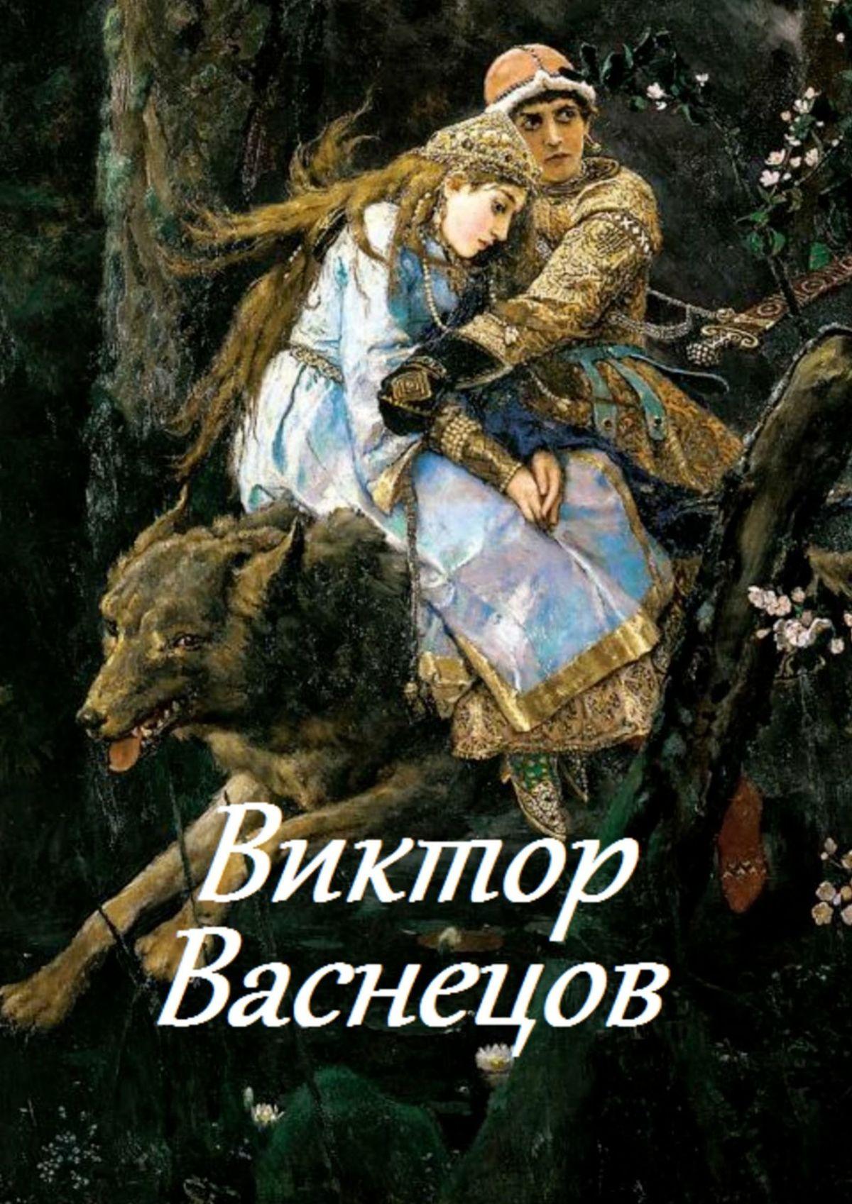 В. И. Жиглов Виктор Васнецов а к лазуко виктор михайлович васнецов