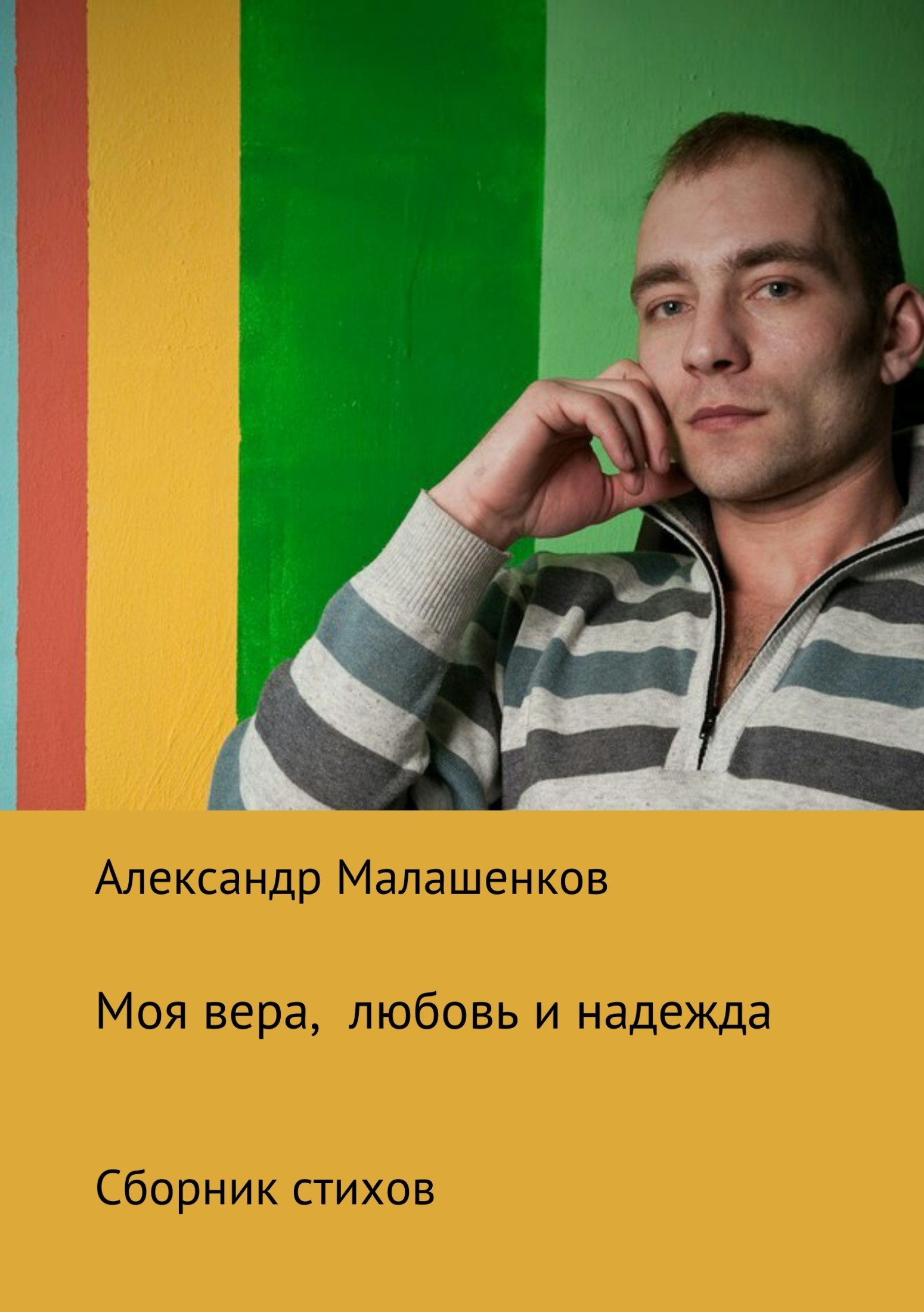 Александр Олегович Малашенков Моя вера, любовь и надежда. Сборник стихов цена