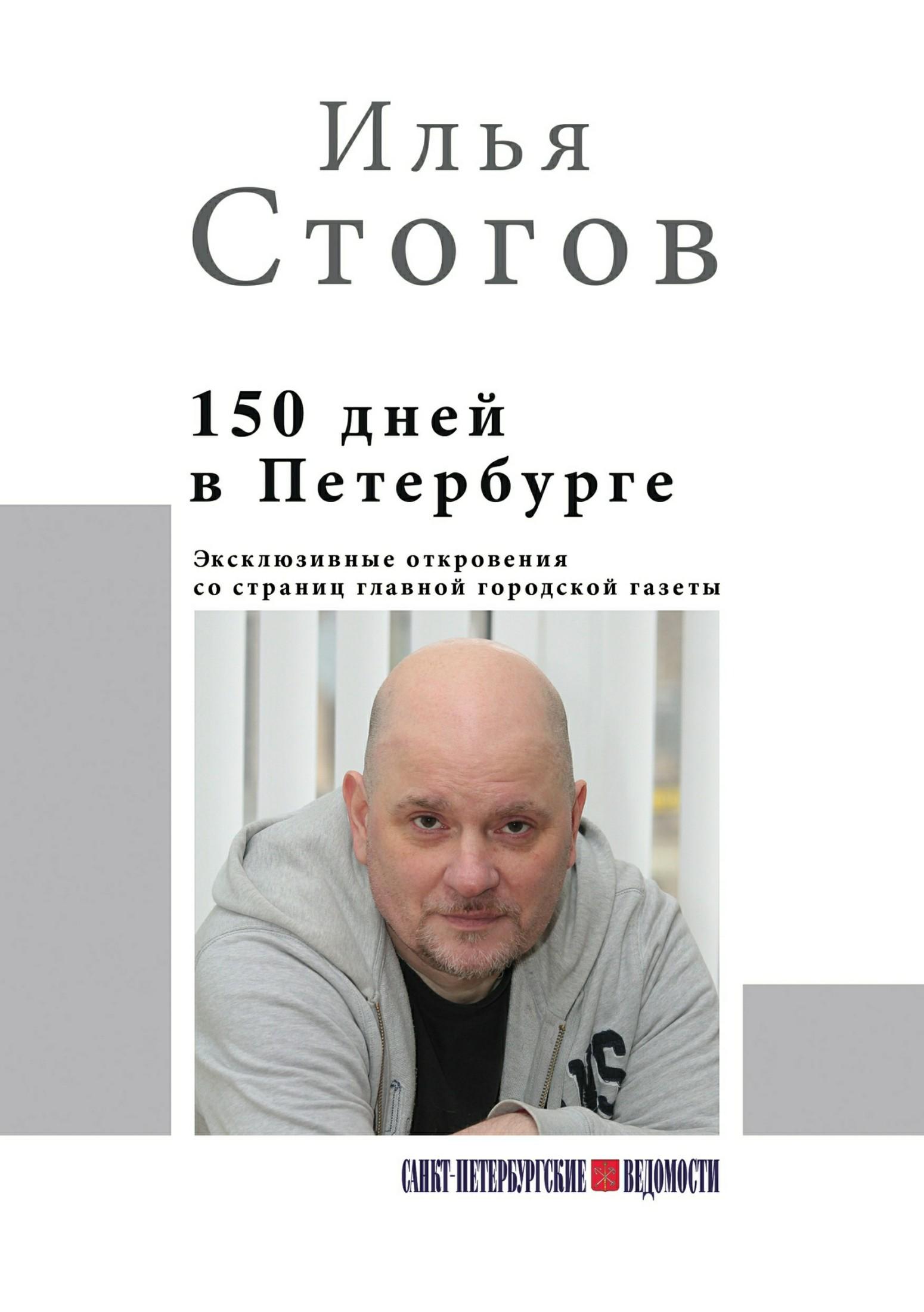 цена Илья Стогов 150 дней в Петербурге