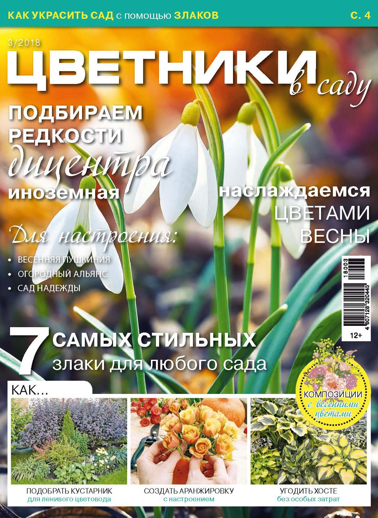 цена на Отсутствует Цветники в саду №3/2018
