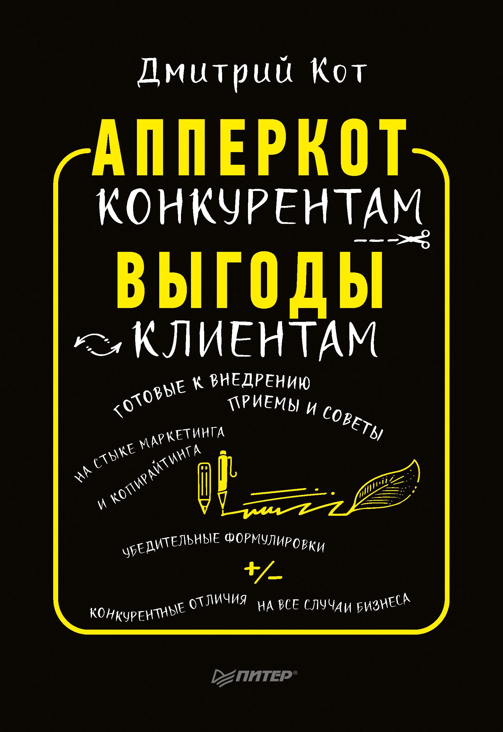 Дмитрий Кот АпперКот конкурентам. Выгоды – клиентам цена