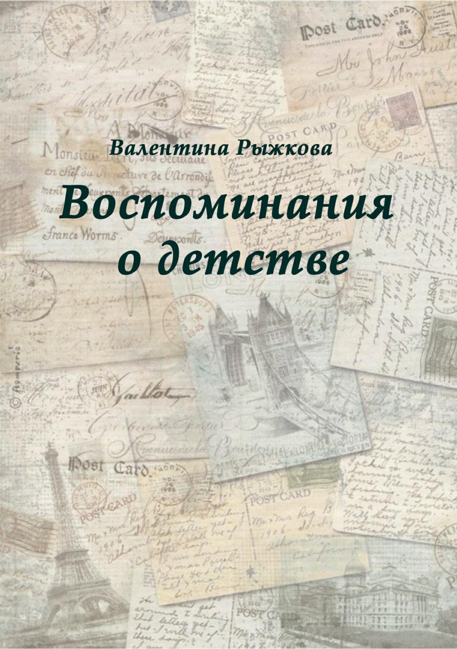 Валентина Ивановна Рыжкова Воспоминания о детстве
