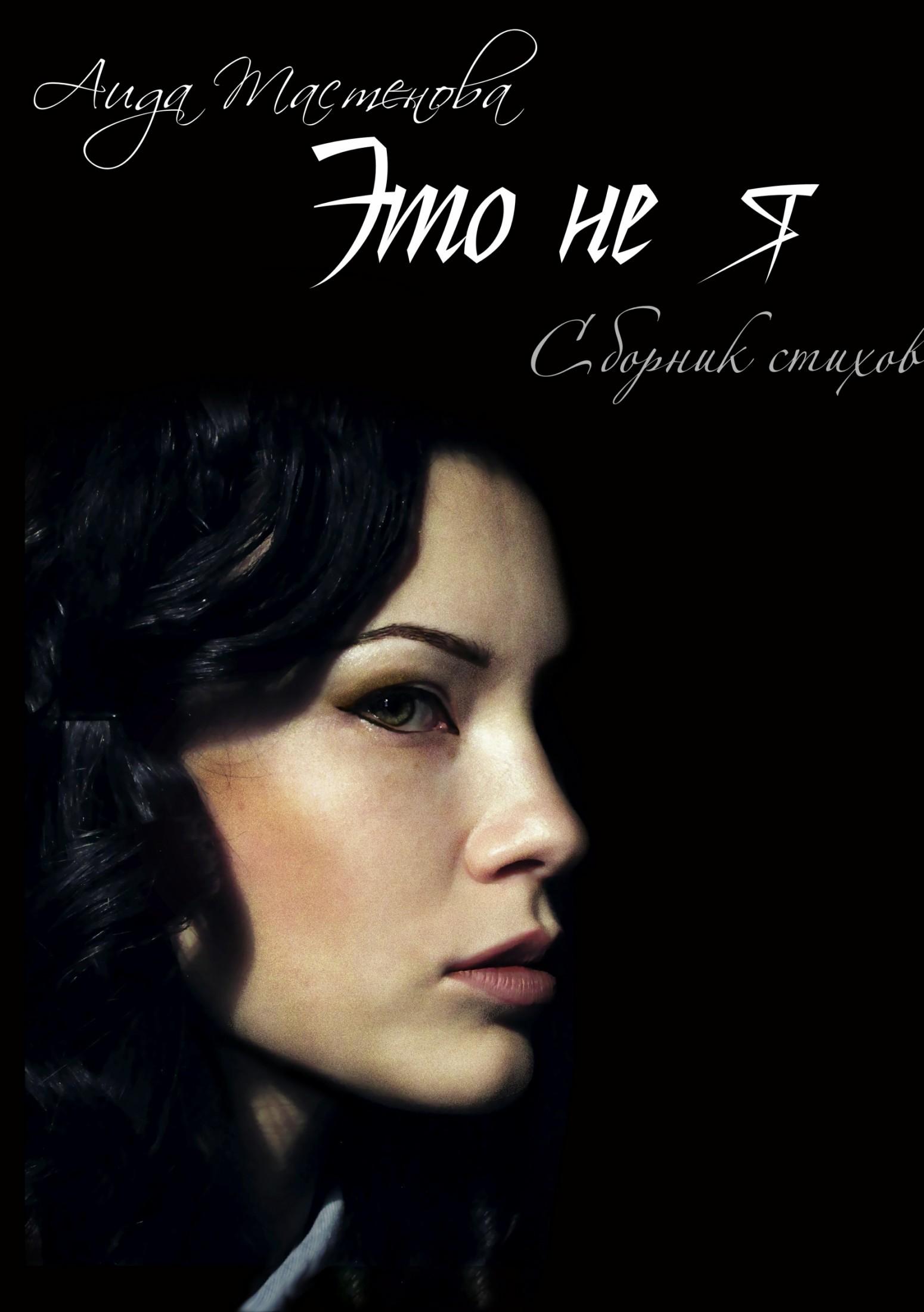 Аида Армановна Тастенова Это не я. Сборник стихов
