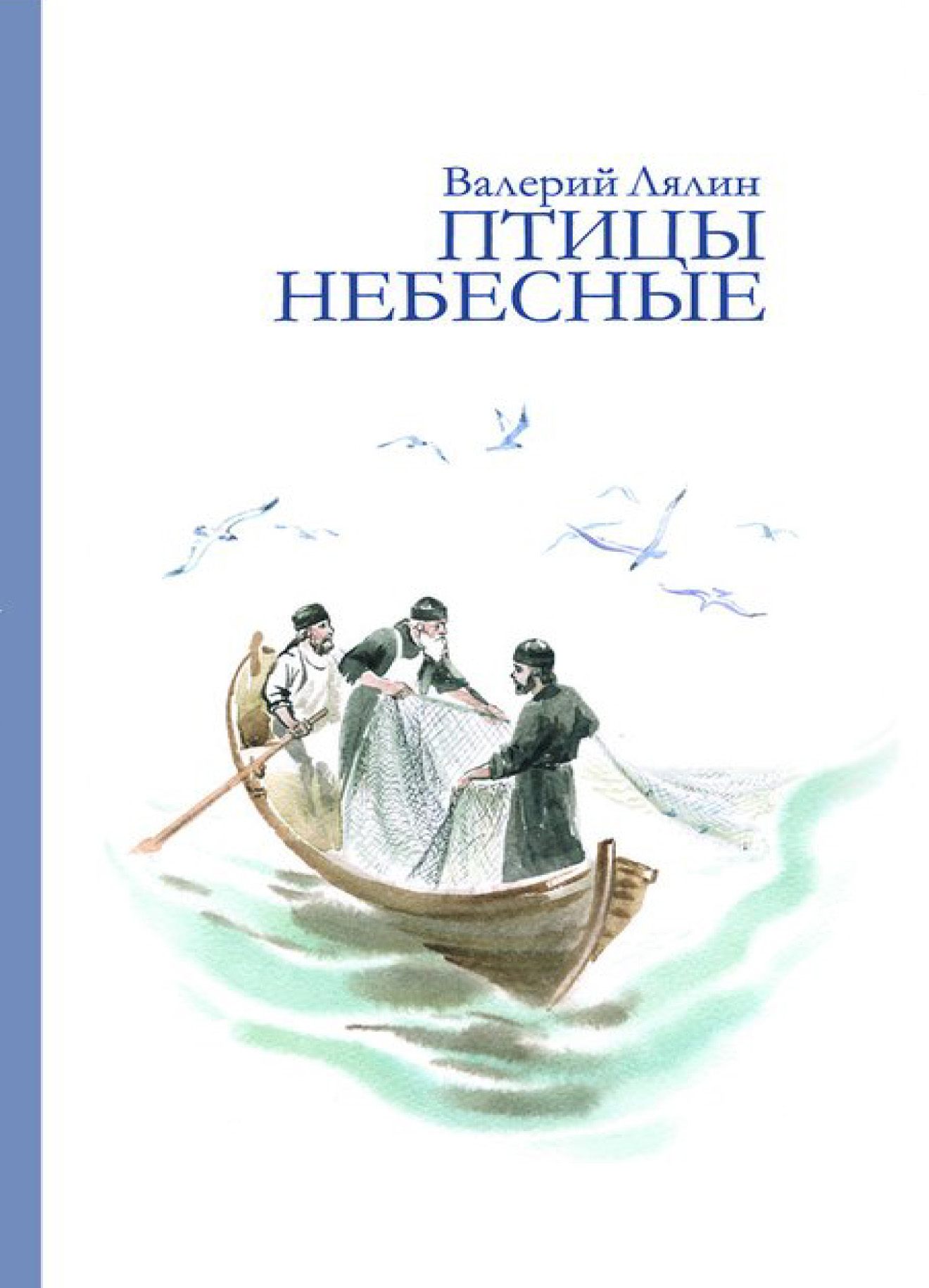 Валерий Лялин Птицы небесные (сборник) валерий лялин последняя надежда сборник