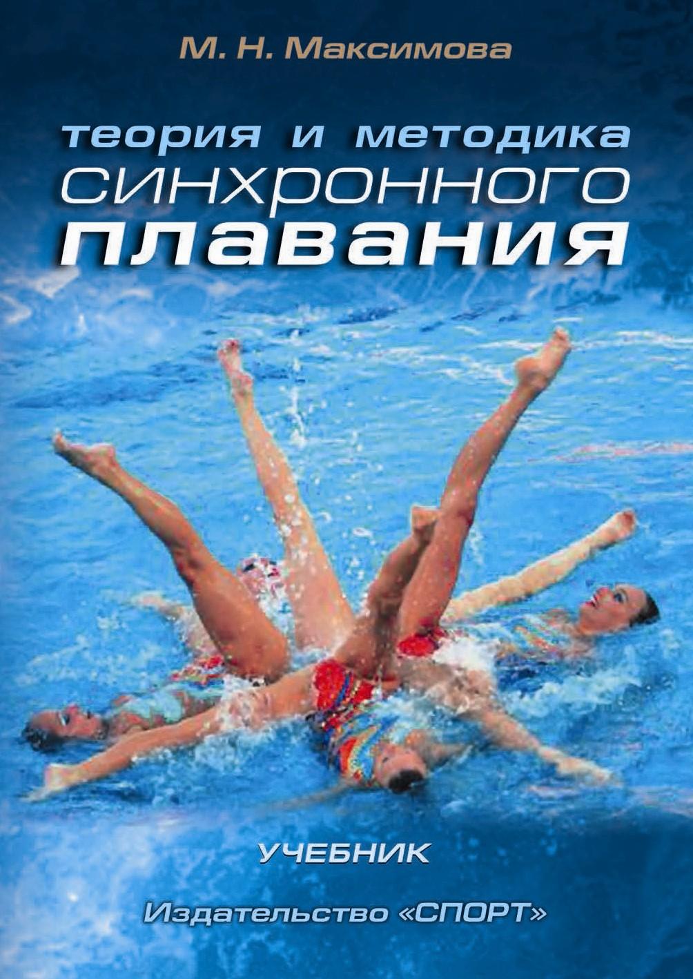 М. Н. Максимова Теория и методика синхронного плавания м н максимова теория и методика синхронного плавания
