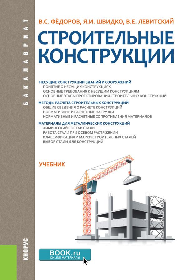 В. Е. Левитский Строительные конструкции