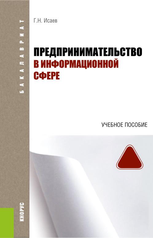Предпринимательство в информационной сфере_Г. Н. Исаев