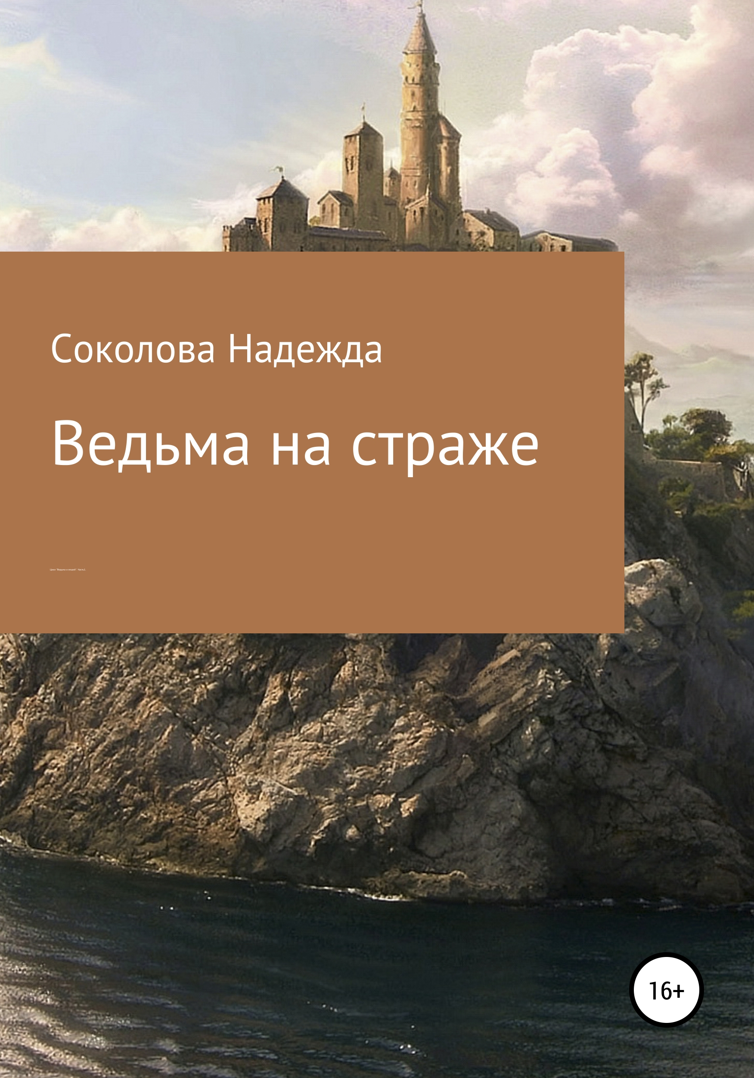 Надежда Игоревна Соколова Ведьма на страже надежда игоревна соколова ведьма и неприятности