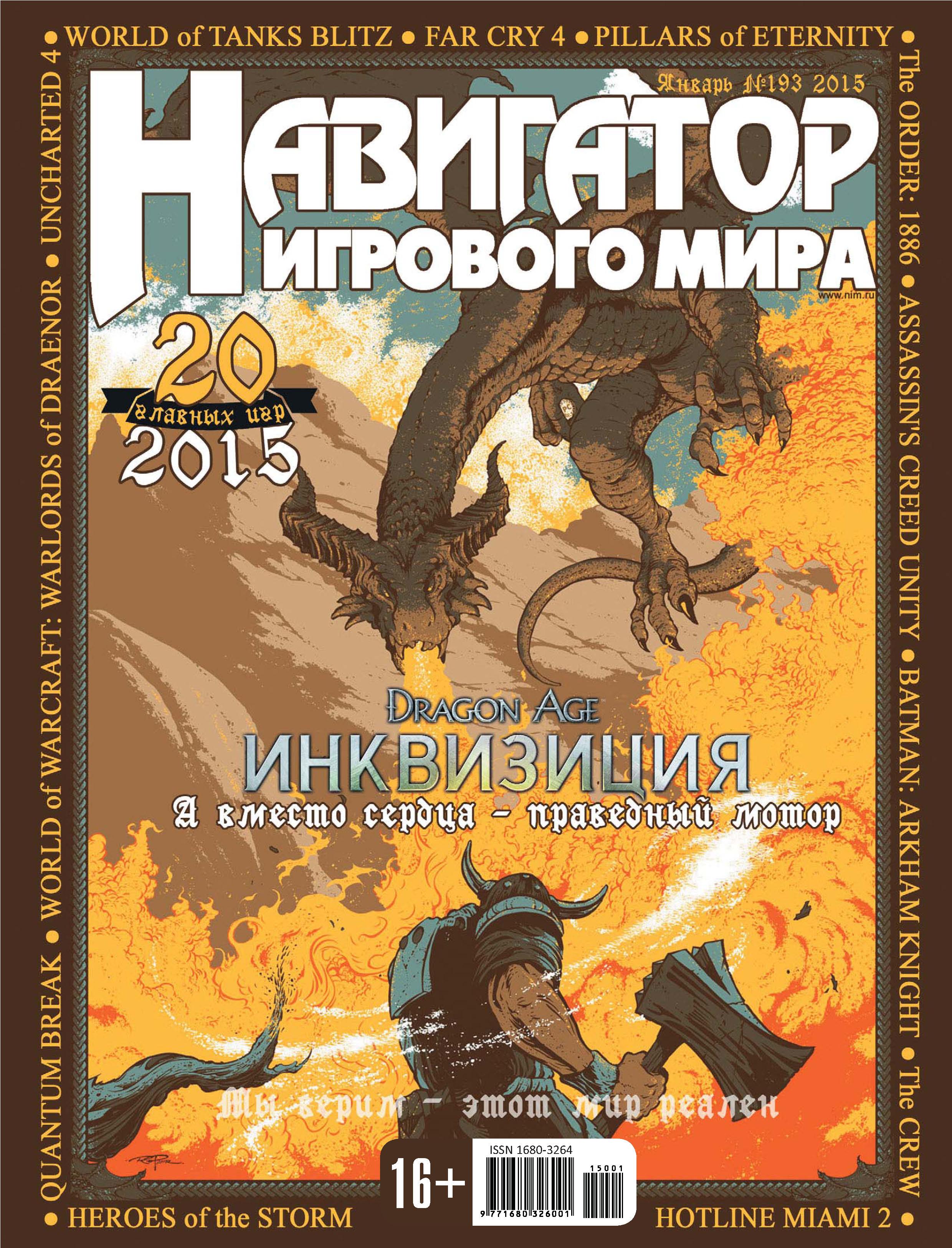 Отсутствует Навигатор игрового мира №01/2015 отсутствует навигатор игрового мира 12 2015