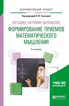 metodika obucheniya matematike formirovanie priemov matematicheskogo myshleniya 2 e izd per i dop uchebnoe posobie dlya vuzov
