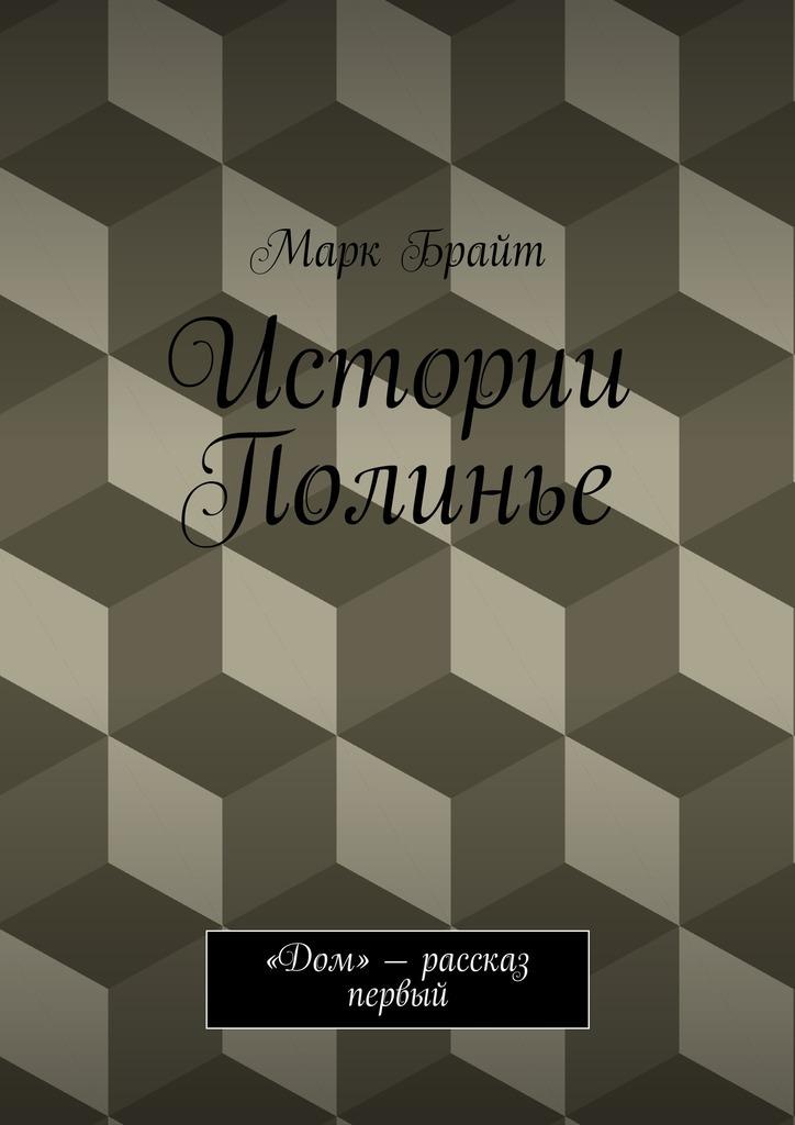 Марк Брайт Истории Полинье. «»– рассказ перый