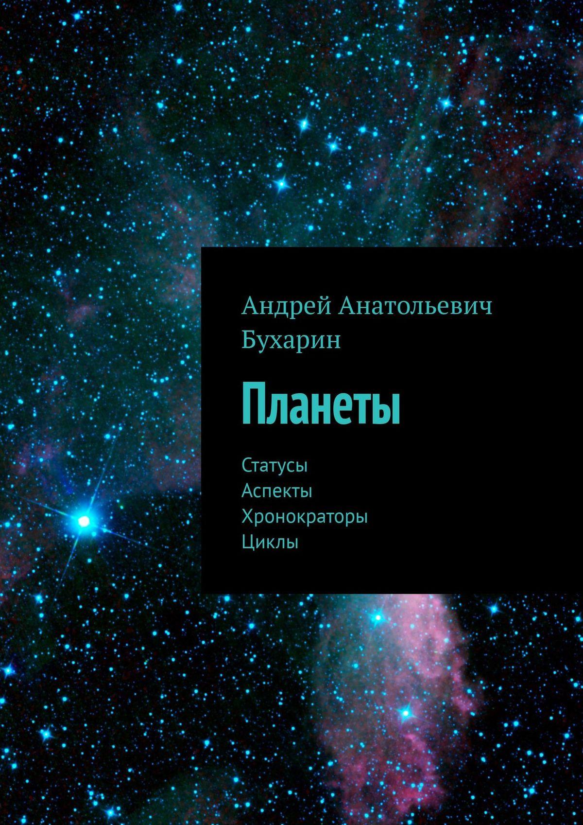 Андрей Анатольевич Бухарин Планеты. Статусы, хронократоры, циклы цены онлайн