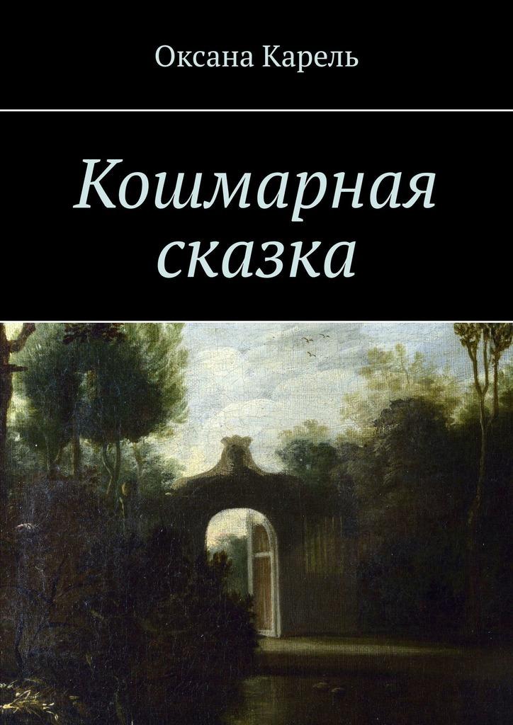 Оксана Карель Кошмарная сказка цена