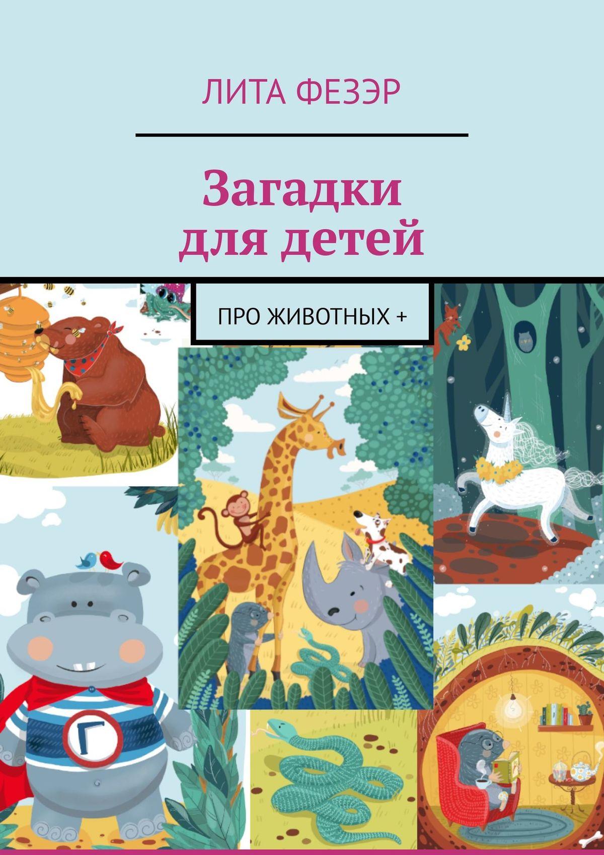 Артём Первушин Загадки длядетей. Про животных+ левомеколь для животных